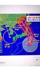 台風の行方は?