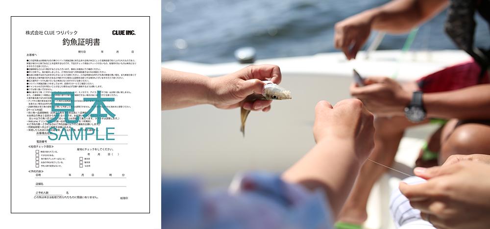 釣りパック釣魚証明書